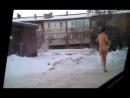 г. Владимир п.Боголюбово. Голый пьяный мужик алкаш решил сходить зимой до ларка купить лимонадика попить, сушняк. Пошёл за лимонадом